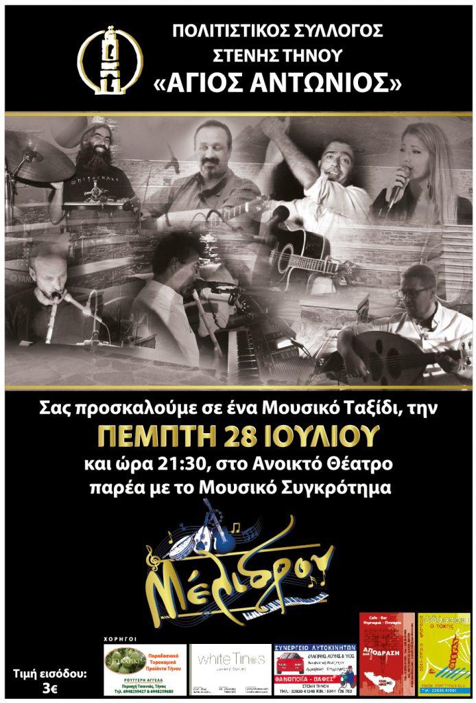 Αφίσα Μέλιδρον - Στενή-01